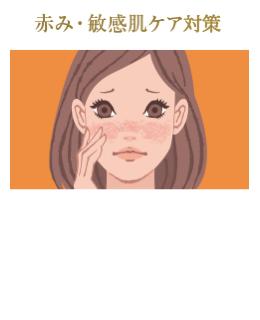 赤み・敏感肌ケア